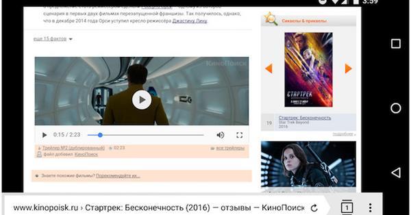Полноэкранное видео в Яндекс.Браузере для Android