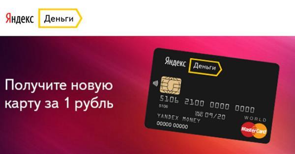 В октябре Яндекс.Деньги отключат карты, которые обслуживает «Тинькофф Банк»