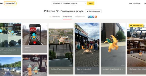 Яндекс тестирует новый сервис Яндекс.Коллекции