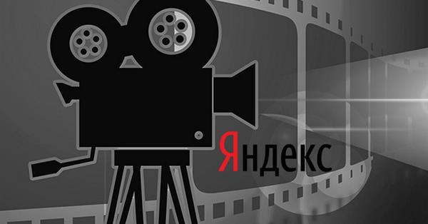 Яндекс занялся продюсированием кино