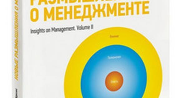 Новые размышления о менеджменте