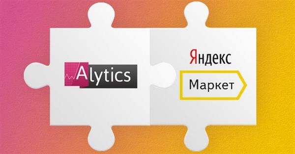 Платформа Alytics выпустила интеграцию с Яндекс Маркетом