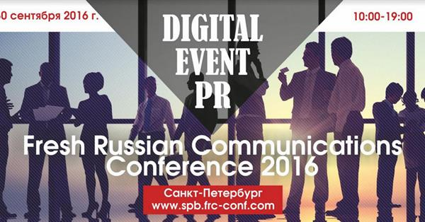 День PR, DIGITAL, EVENT – 30 сентября в Санкт-Петербурге