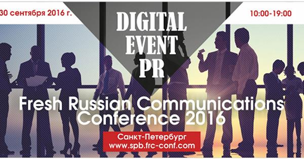 30 сентября в Санкт-Петербурге состоится  II Fresh Russian Communications Conference 2016