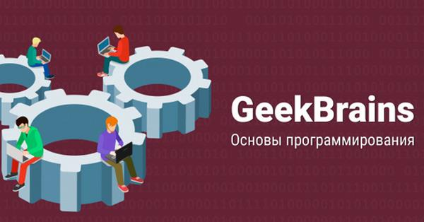 GeekBrains открывает набор на бесплатные курсы программирования с оплачиваемой стажировкой