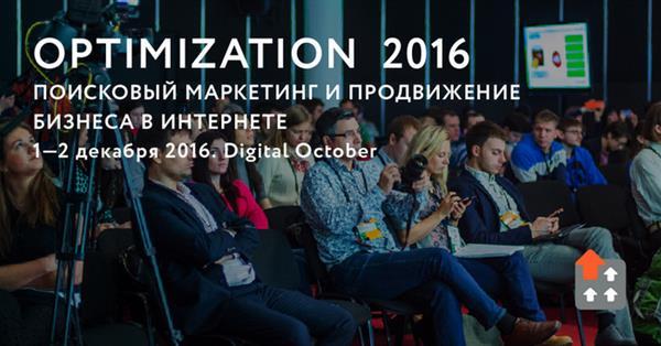 Открылась регистрация на конференцию Optimization 2016