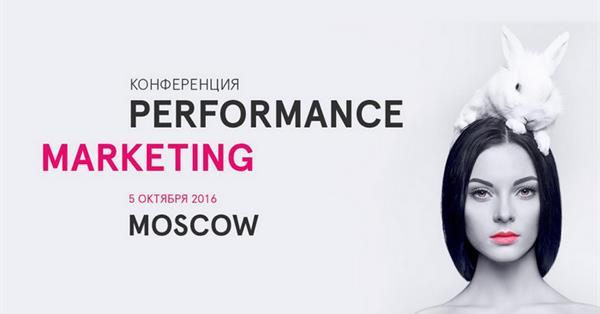 Performance Marketing Moscow 2016: 12 главных докладов со всего мира