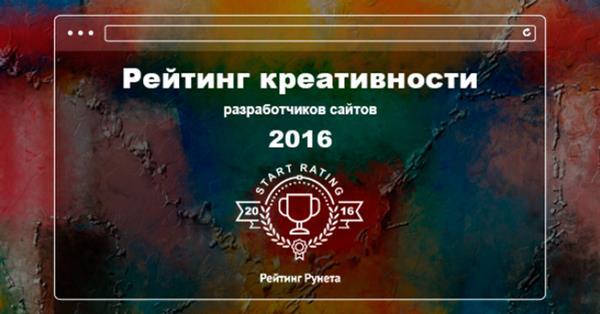 «Рейтинг Рунета» объявил о старте рейтинга креативности веб-студий