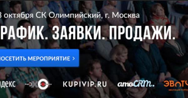 Большая конференция amoCRM: все, что вы хотели знать о Продажах