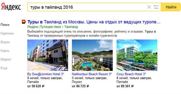 Как продвигать туристический сайт или Анализируй то, сегментируй это