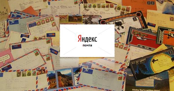 Яндекс.Почта разметила корреспонденцию при помощи технологии Маркер