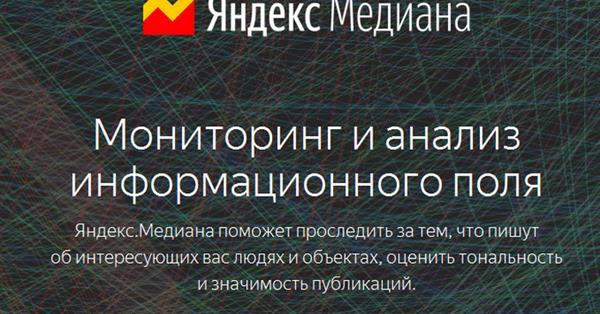 Яндекс запустил сервис для мониторинга интернет-ресурсов - Яндекс.Медиана