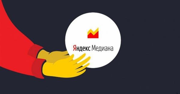 Яндекс запустил открытое бета-тестирование Яндекс.Медианы