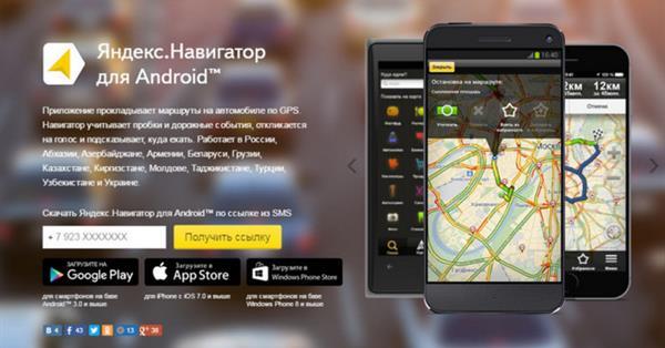 Яндекс.Навигатор научился давать понятные подсказки при помощи ориентиров