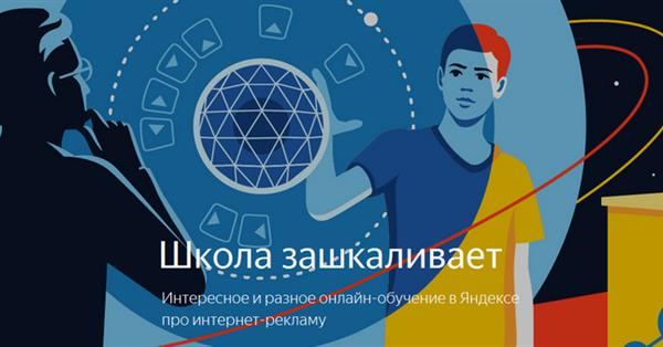Яндекс запустил базовый онлайн-курс по API Яндекс.Директа