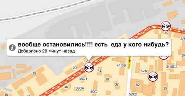 В Яндекс.Транспорте появились «разговорчики»