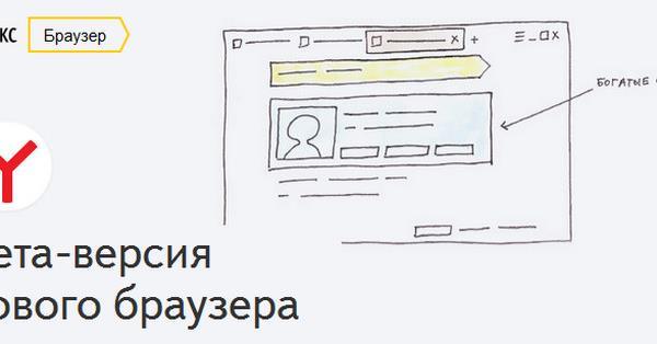 Вышла бета-версия Яндекс.Браузера с индикатором безопасности в адресной строке