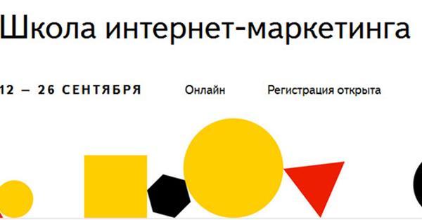 Яндекс открывает набор в бесплатную Школу интернет-маркетинга