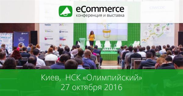 27 октября пройдет крупнейшая конференция и выставка для eCommerce-проектов