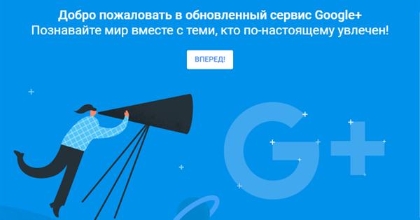Google+ переводит всех пользователей на новый дизайн