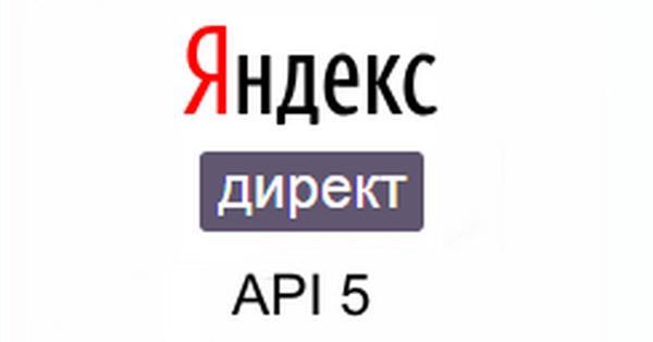 В API 5 Директа появился сервис Reports для выгрузки статистики по рекламе