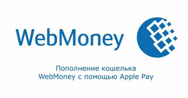 В WebMoney Transfer появилась возможность пополнения кошельков через Apple Pay