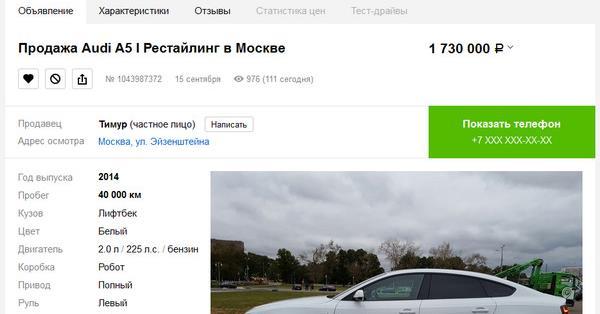 Яндекс начнет скрывать реальные номера пользователей на своих досках объявлений