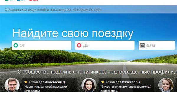 Сервис поиска попутчиков BlaBlaCar подключил Яндекс.Кассу