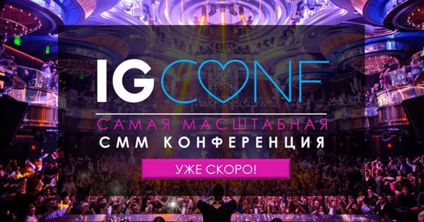 IGCONF - самая масштабная SMM-конференция