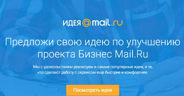Mail.Ru Group запускает сервис сбора обратной связи – Идея Mail.Ru.