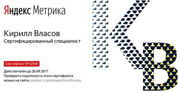 Яндекс.Метрика запускает сертификацию специалистов
