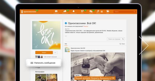 Одноклассники анонсировали Сообщения для групп и API для ботов