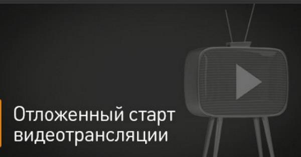 В Одноклассниках появилась функция отложенного старта видеотрансляции