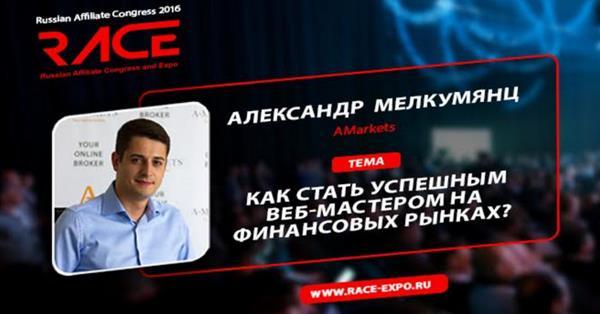 Как стать успешным веб-мастером на финансовых рынках – Александр Мелкумянц