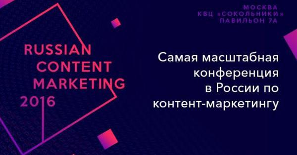 Ежегодная конференция по контент-маркетингу состоится  2 декабря в Москве