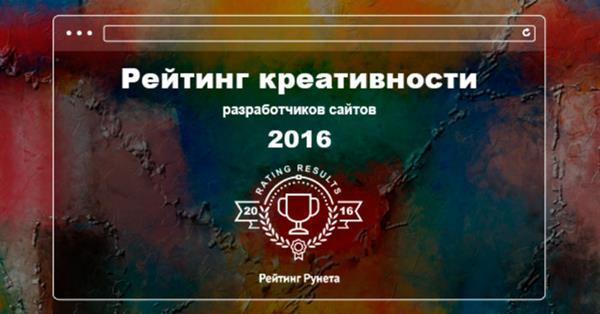 Рейтинг Рунета опубликовал ТОП-100 рейтинга креативности за 2016 год