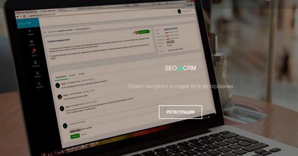 SEO-CRM интегрировалась с CheckTrust и Sape
