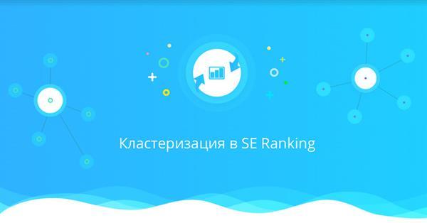SE Ranking обновляет инструмент кластеризации ключевых слов