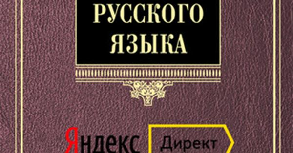 Синонимы в Яндекс.Директе или Каждый выживает в кризис как может