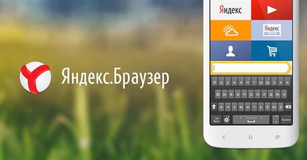 В Яндекс.Браузере появилась возможность переноса кэша на внешнюю карту памяти