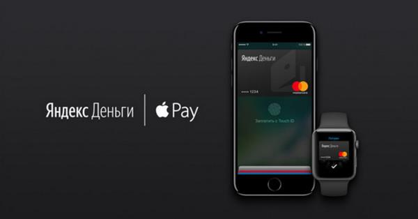 Яндекс.Касса подключит сайты и приложения к Apple Pay