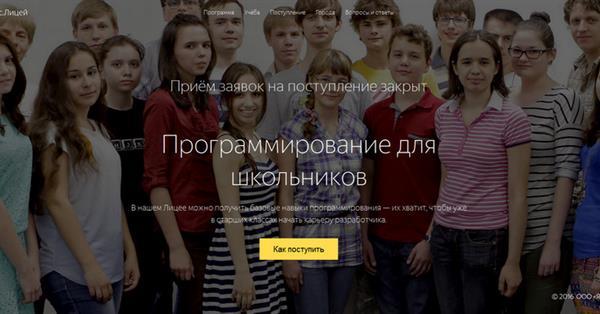 В Яндекс.Лицее начались занятия