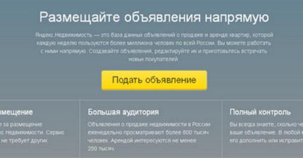 Яндекс.Недвижимость начала прием объявлений напрямую в регионах