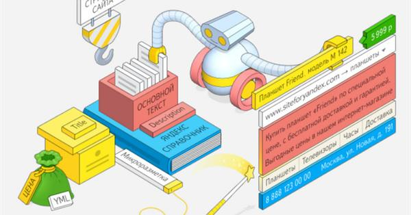 Яндекс запустил онлайн-курс для новичков по оптимизации сайта