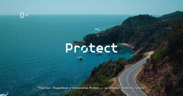 Яндекс начал популяризацию Браузера с технологией активной защиты Protect