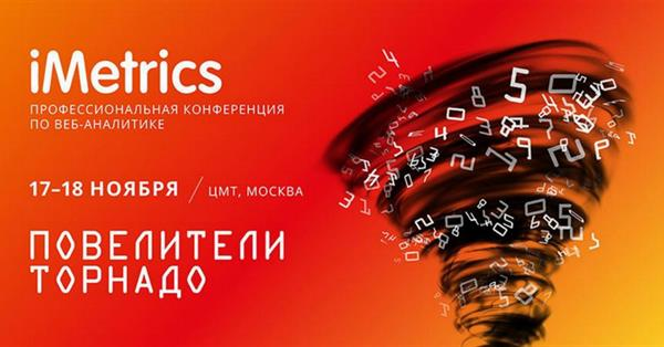 Тим Эш выступит на iMetrics 2016