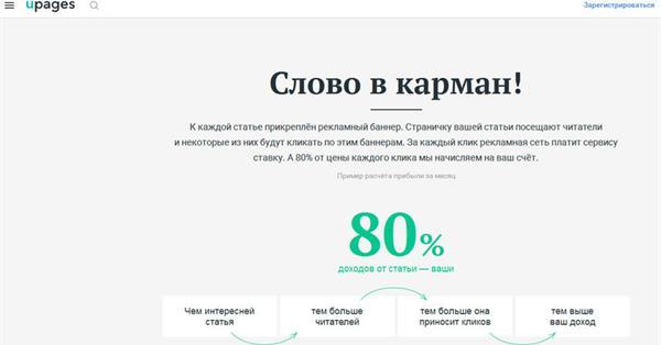 uCoz запустил коллективное медиа и делится с авторами 80% доходов