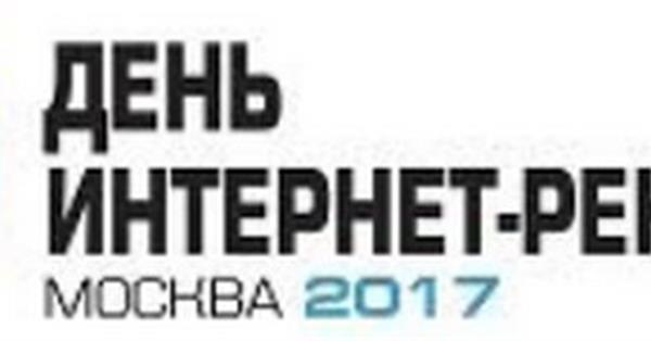 День интернет-рекламы  11 февраля в Москве. Регистрация уже открыта!