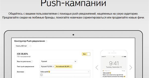 AppMetrica запустила сервис рассылки push -уведомлений