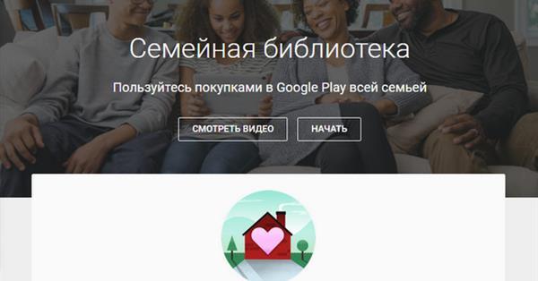В Google Play появилась Семейная Библиотека